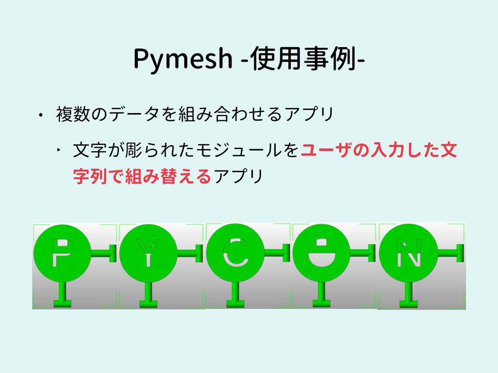 Pymesh -使用事例- • 複数のデータを組み合わせるアプリ ‣ 文字が彫られたモジュール...
