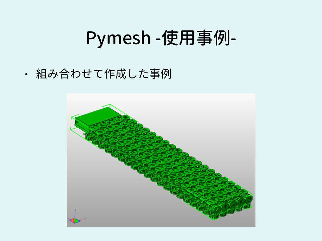 Pymesh -使用事例- • 組み合わせて作成した事例