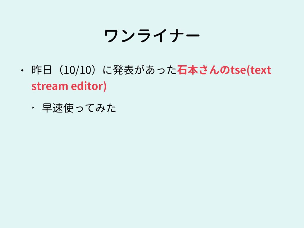 • 昨日(10/10)に発表があった石本さんのtse(text stream editor) ...