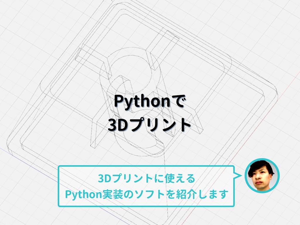 Pythonで 3Dプリント 3Dプリントに使える Python実装のソフトを紹介します