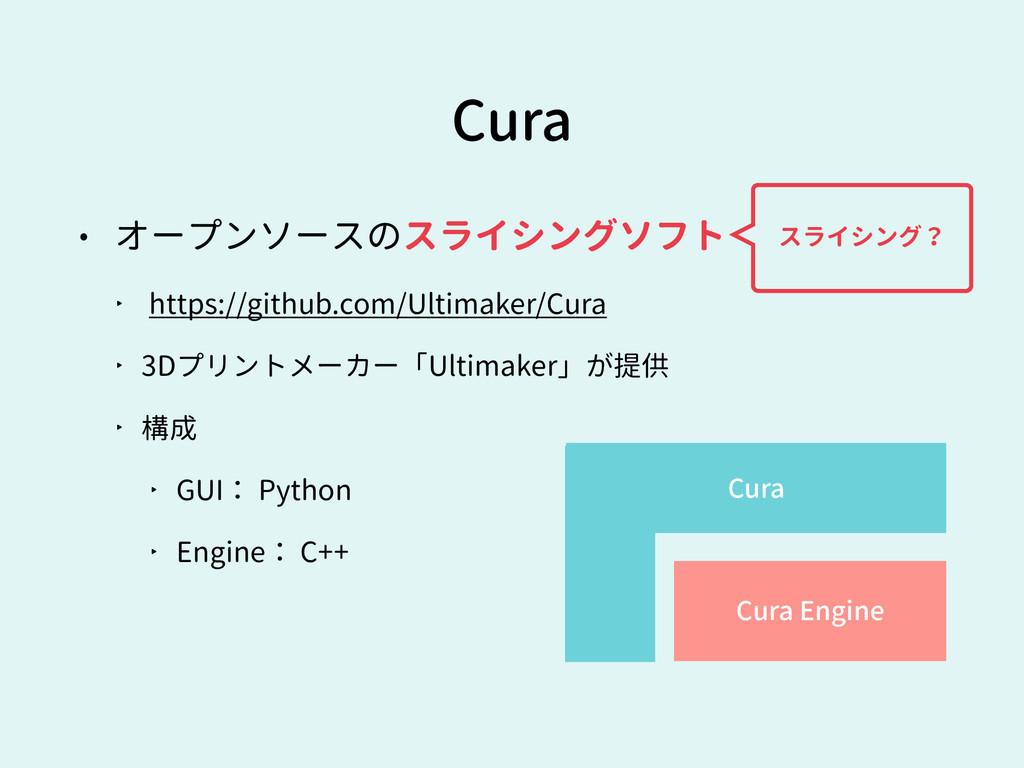 Cura • オープンソースのスライシングソフト ‣ https://github.com/U...