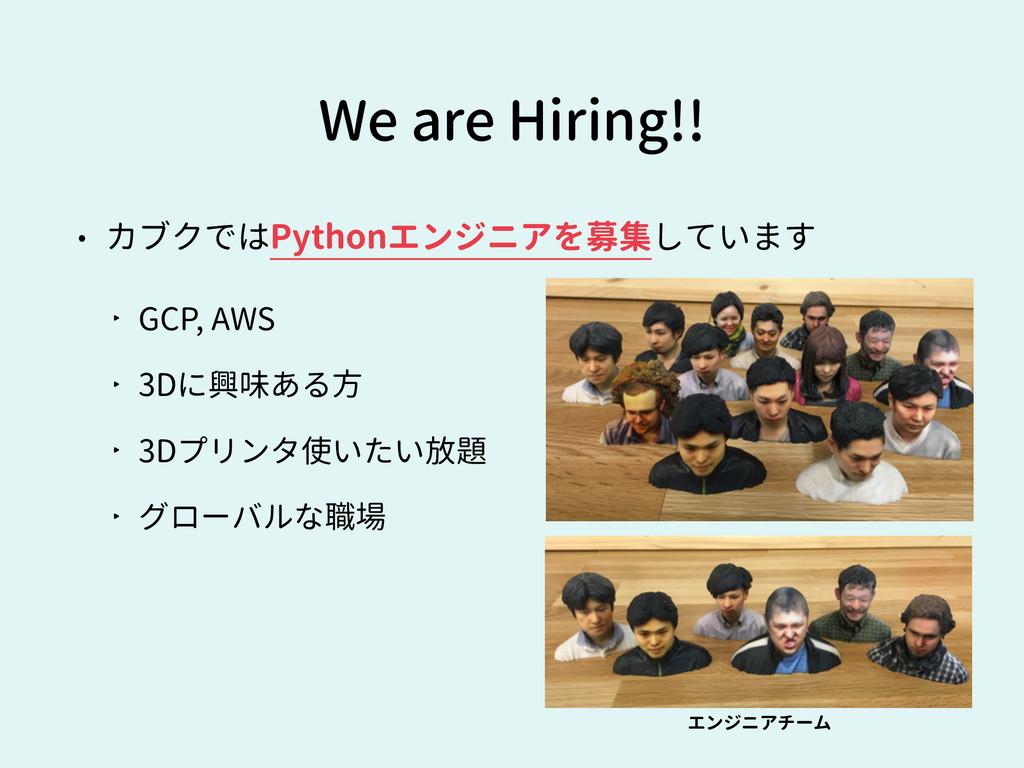 We are Hiring!! • カブクではPythonエンジニアを募集しています ‣ GC...