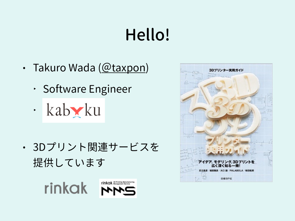 Hello! • Takuro Wada (@taxpon) ‣ Software Engin...