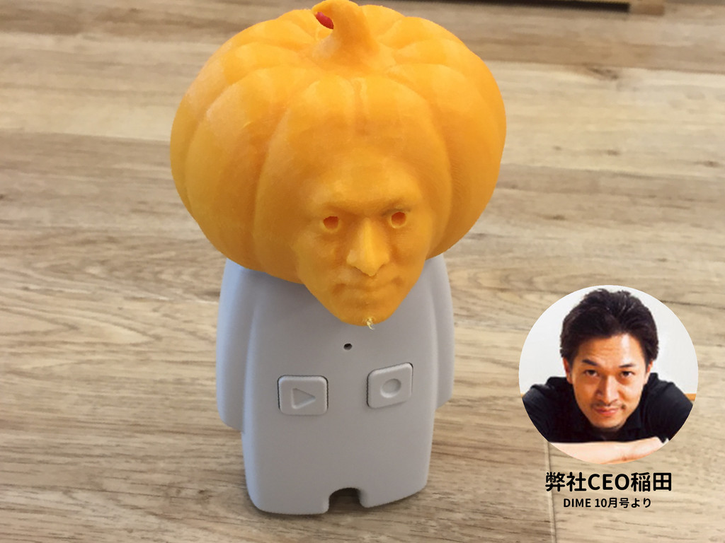 DIME 10月号より 弊社CEO稲田