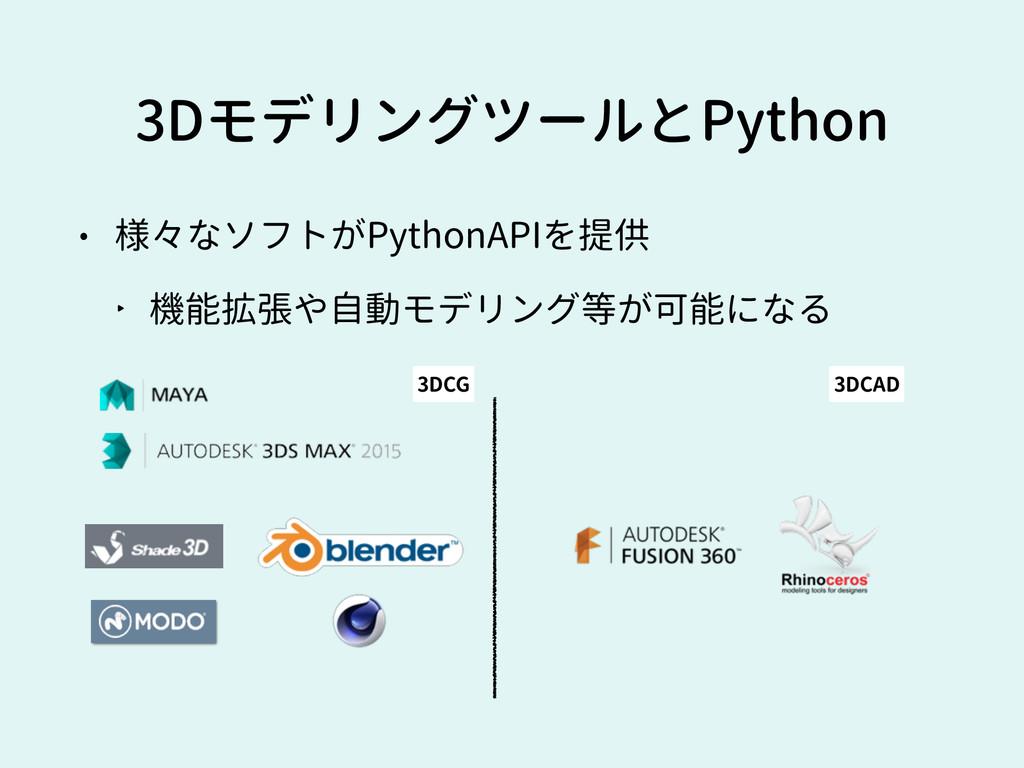 3DモデリングツールとPython • 様々なソフトがPythonAPIを提供 ‣ 機能拡張や...