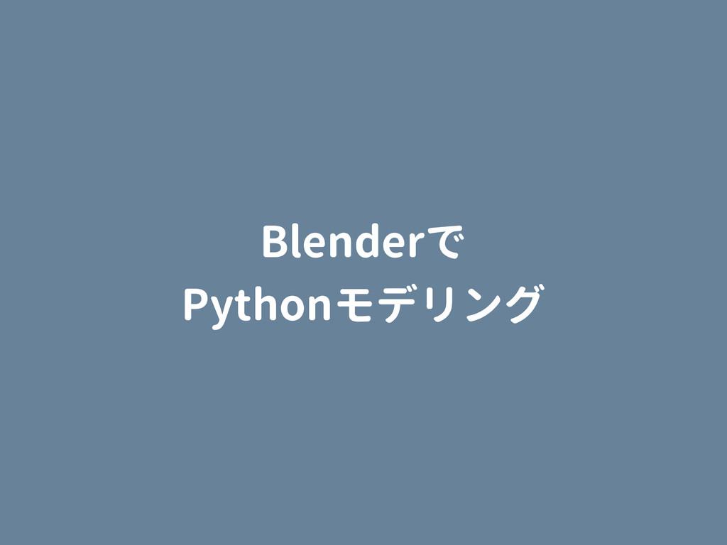 Blenderで Pythonモデリング