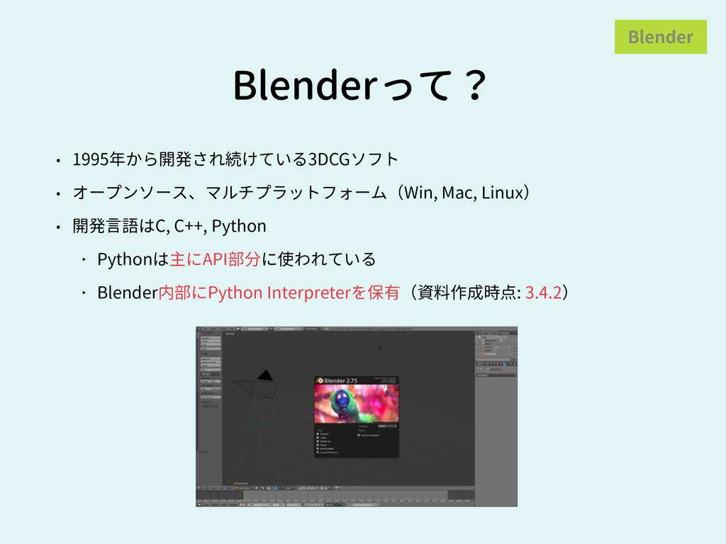 Blenderって? • 1995年から開発され続けている3DCGソフト • オープンソース、...