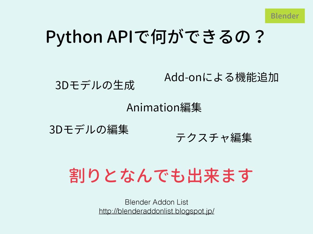 Python APIで何ができるの? Blender 3Dモデルの生成 3Dモデルの編集 Ad...