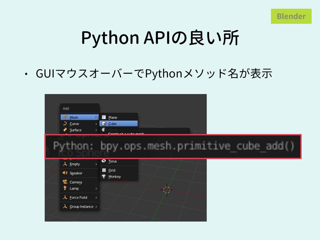 Python APIの良い所 Blender • GUIマウスオーバーでPythonメソッド名...