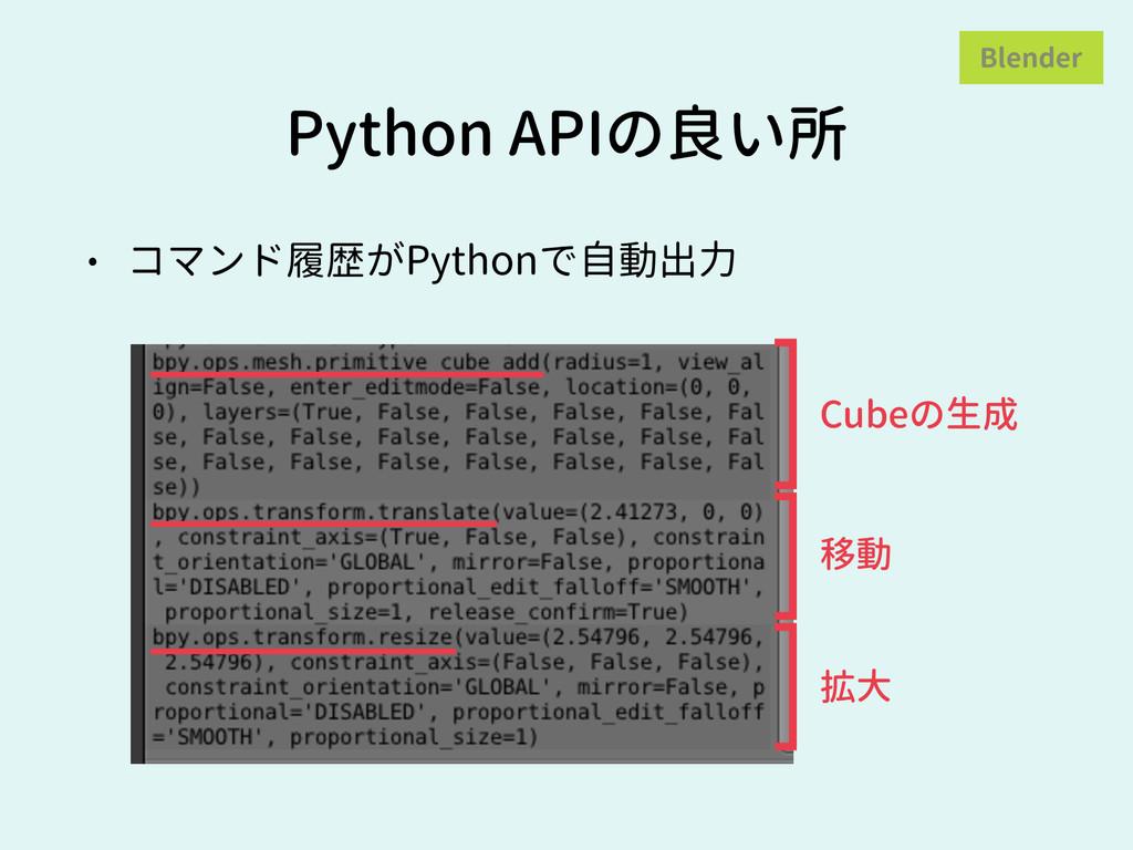 Python APIの良い所 Blender • コマンド履歴がPythonで自動出力 Cub...