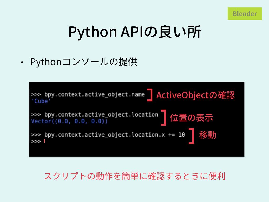 Python APIの良い所 Blender • Pythonコンソールの提供 ActiveO...