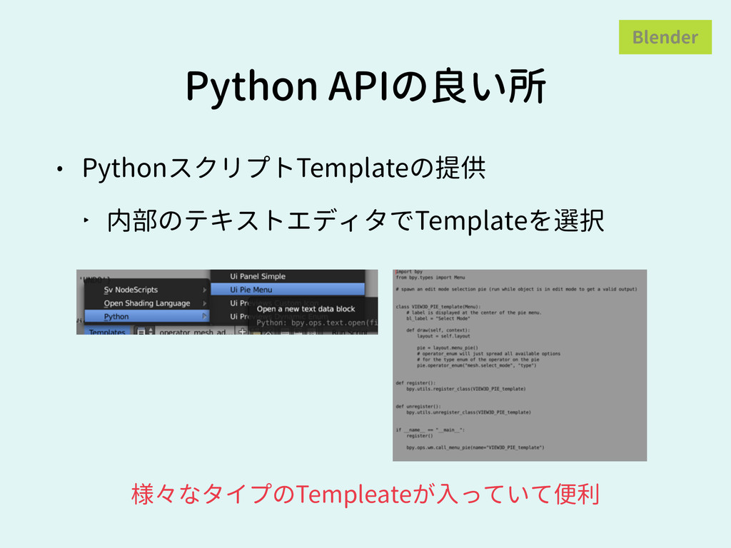 Python APIの良い所 Blender • PythonスクリプトTemplateの提供...