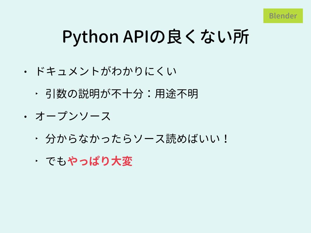 Python APIの良くない所 Blender • ドキュメントがわかりにくい ‣ 引数の説...