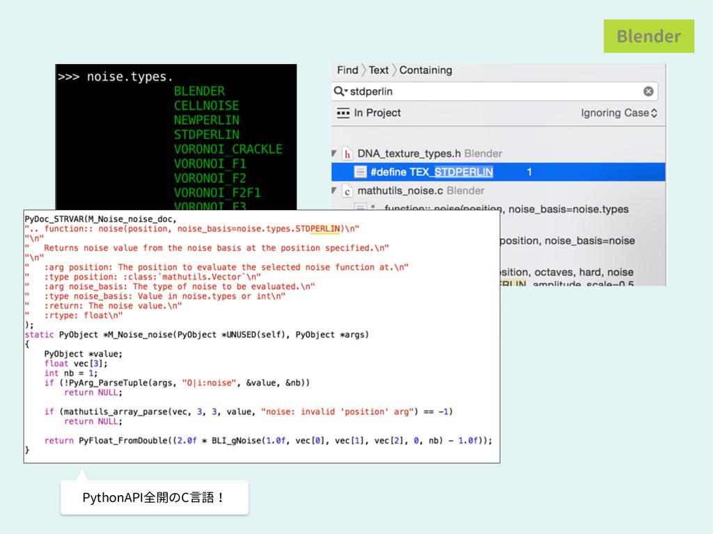 Blender 違いがわからない XCODE起動!検索! PythonAPI全開のC言語!