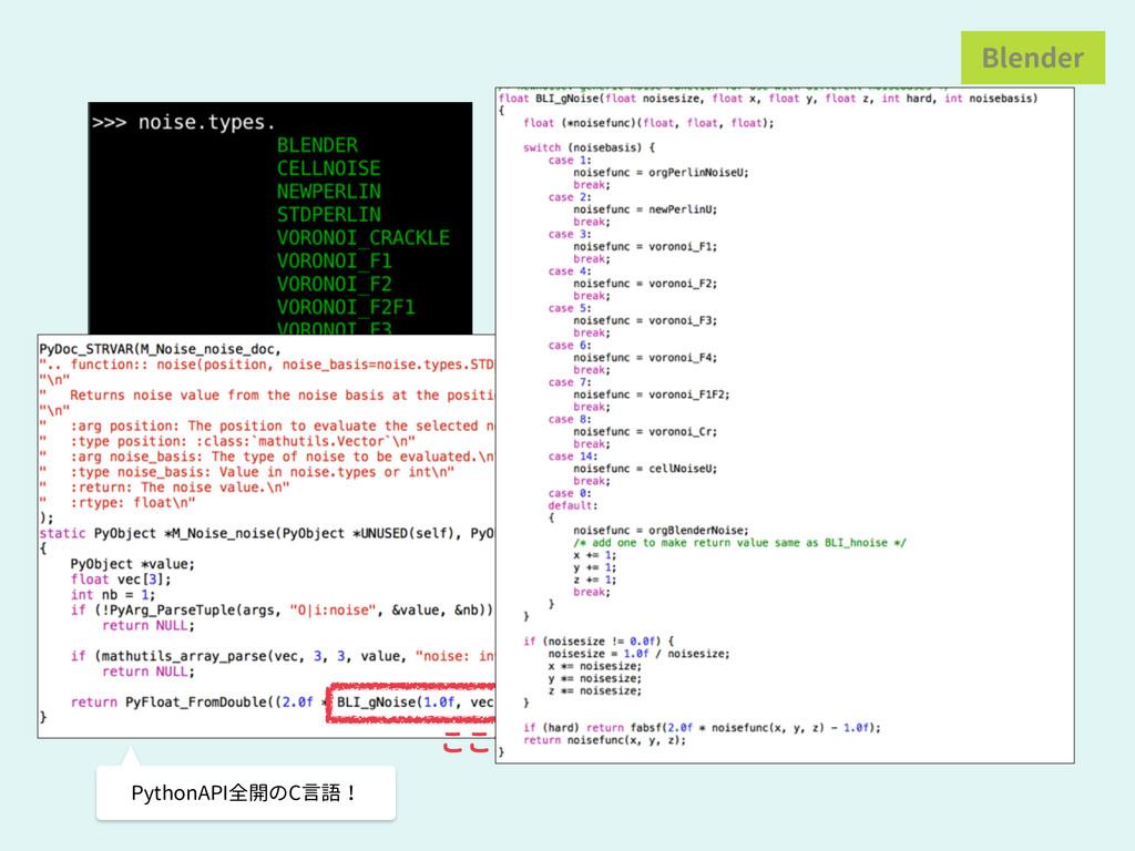 Blender 違いがわからない XCODE起動!検索! PythonAPI全開のC言語! こ...