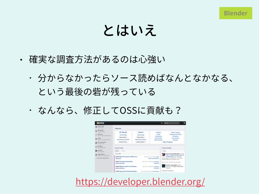 とはいえ Blender • 確実な調査方法があるのは心強い ‣ 分からなかったらソース読めば...