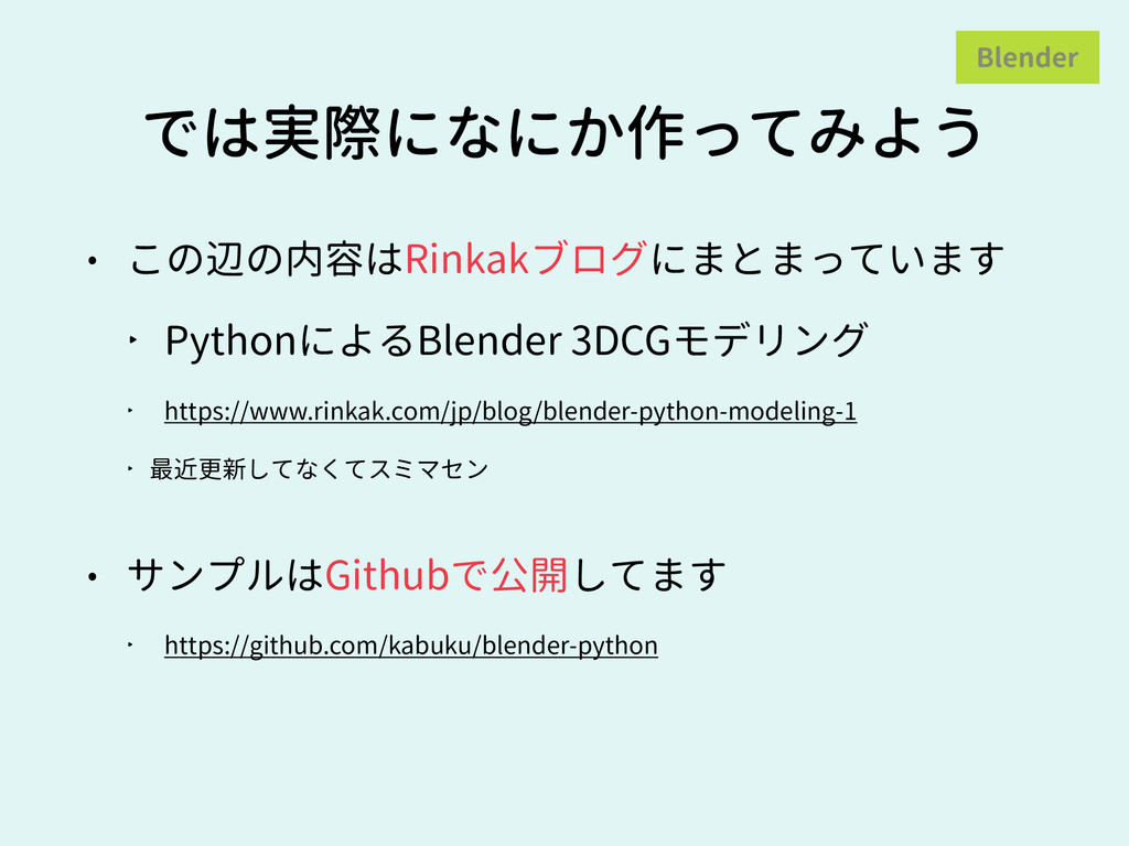 では実際になにか作ってみよう Blender • この辺の内容はRinkakブログにまとまって...