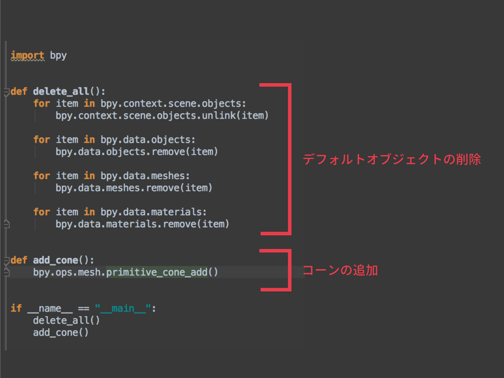 デフォルトオブジェクトの削除 コーンの追加