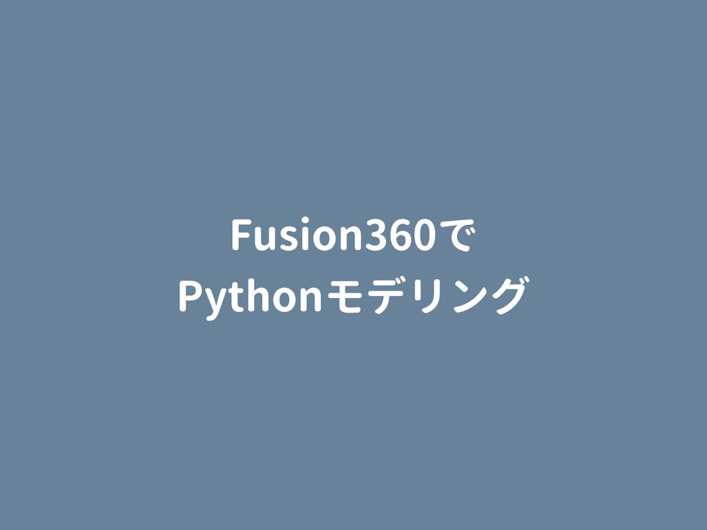 Fusion360で Pythonモデリング
