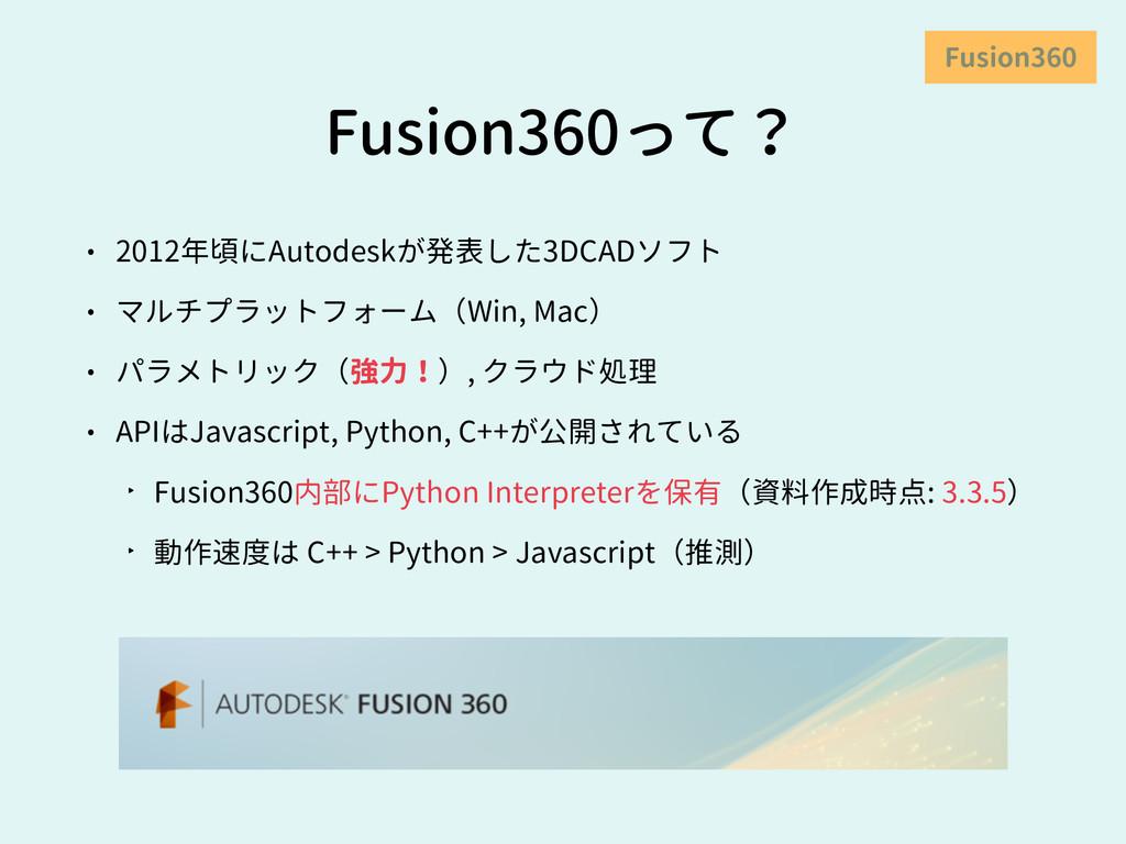 Fusion360って? • 2012年頃にAutodeskが発表した3DCADソフト • マ...