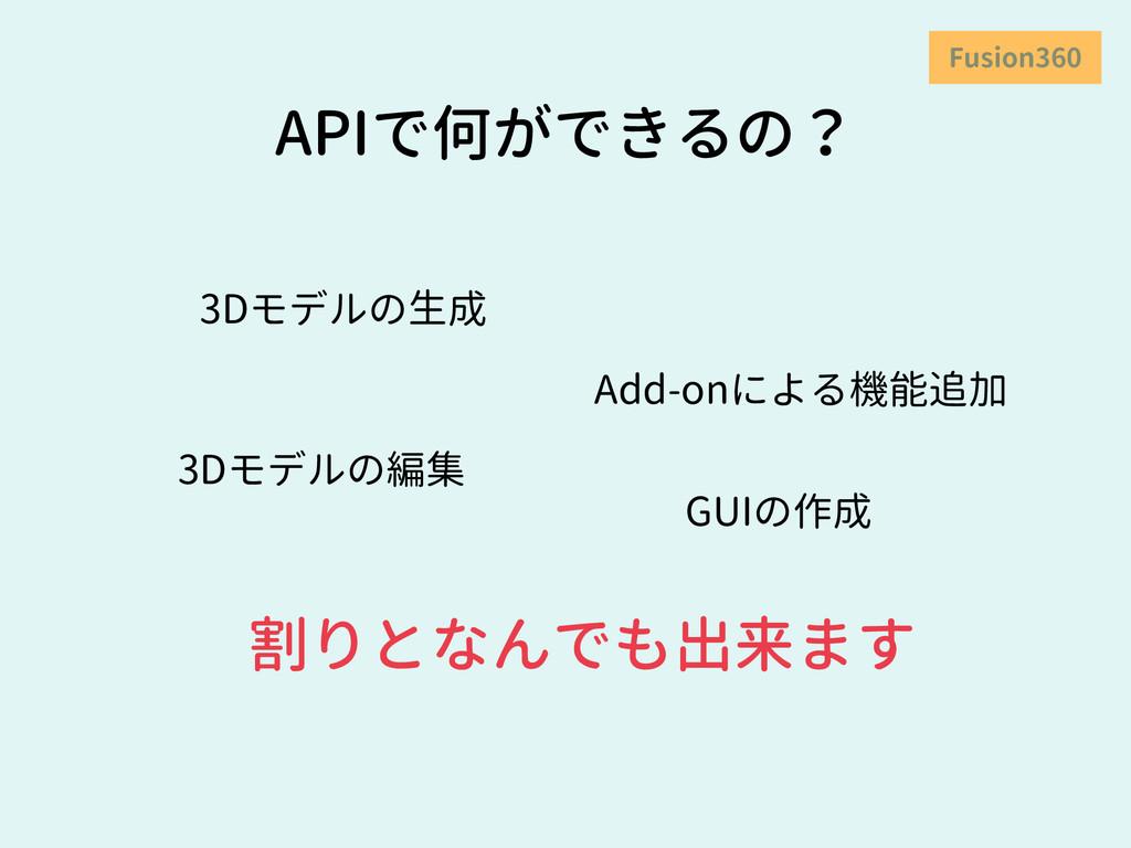 APIで何ができるの? 3Dモデルの生成 3Dモデルの編集 Add-onによる機能追加 割りと...