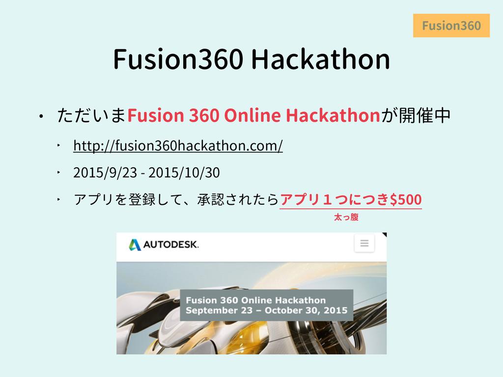 Fusion360 Hackathon • ただいまFusion 360 Online Hac...
