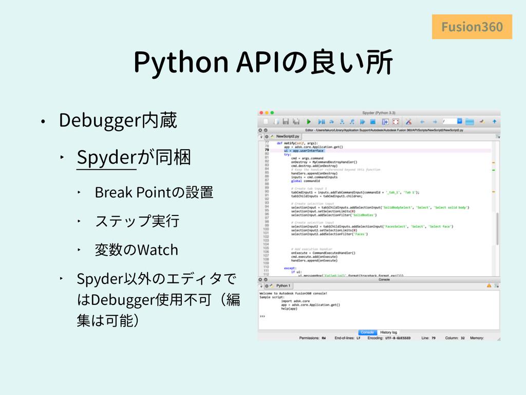 Python APIの良い所 • Debugger内蔵 ‣ Spyderが同梱 ‣ Break...