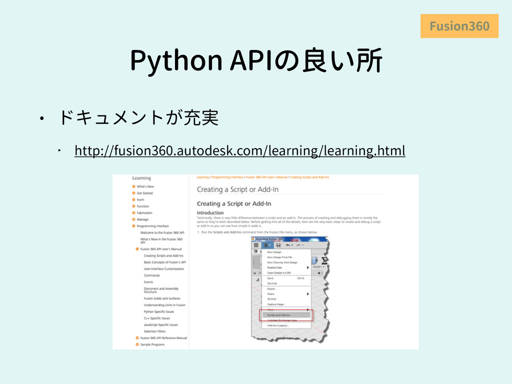 Python APIの良い所 • ドキュメントが充実 ‣ http://fusion360.a...