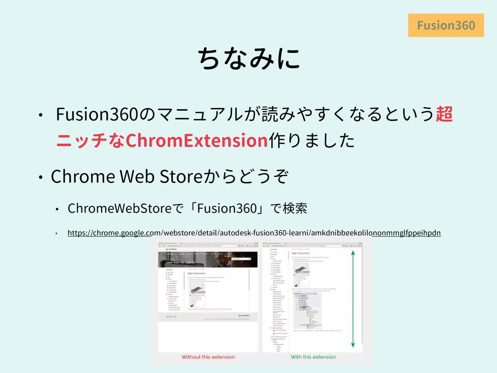 ちなみに • Fusion360のマニュアルが読みやすくなるという超 ニッチなChromExt...