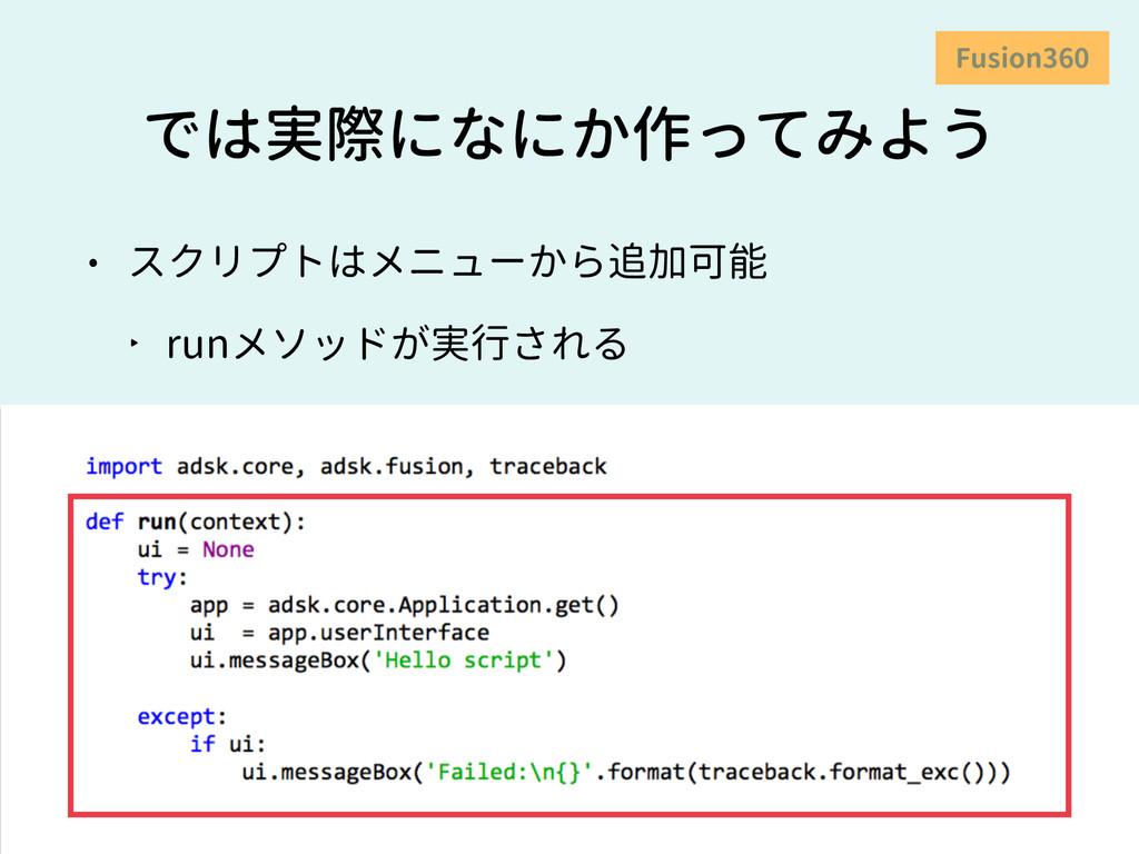 では実際になにか作ってみよう • スクリプトはメニューから追加可能 ‣ runメソッドが実行さ...