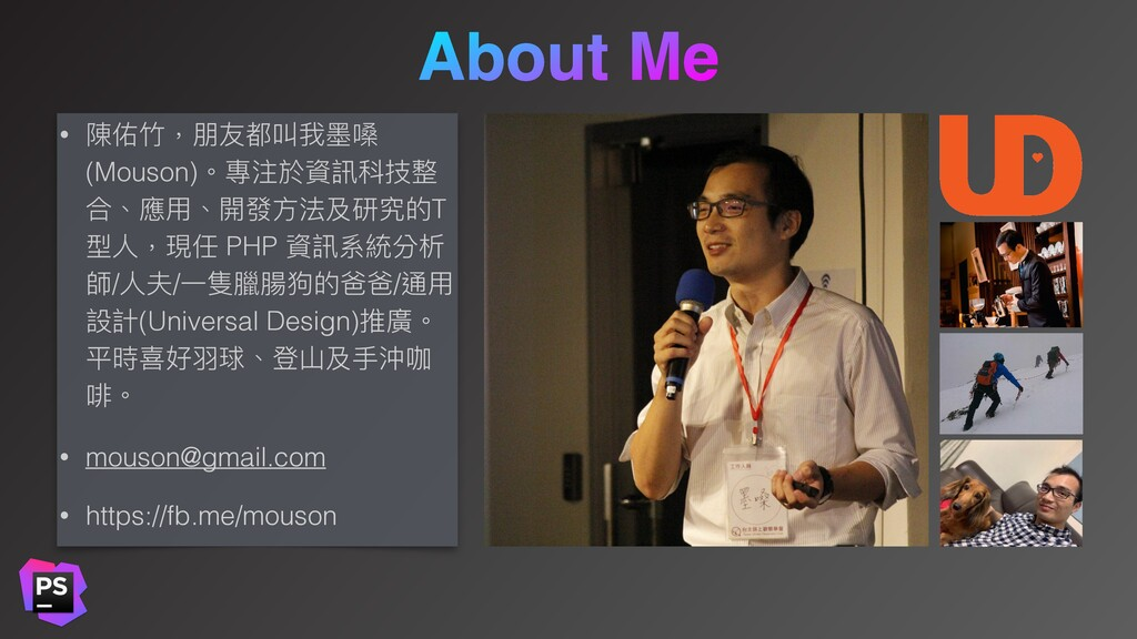 About Me • 陳佑⽵,朋友都叫我墨嗓 (Mouson)。專注於資訊科技整 合、應⽤、開...