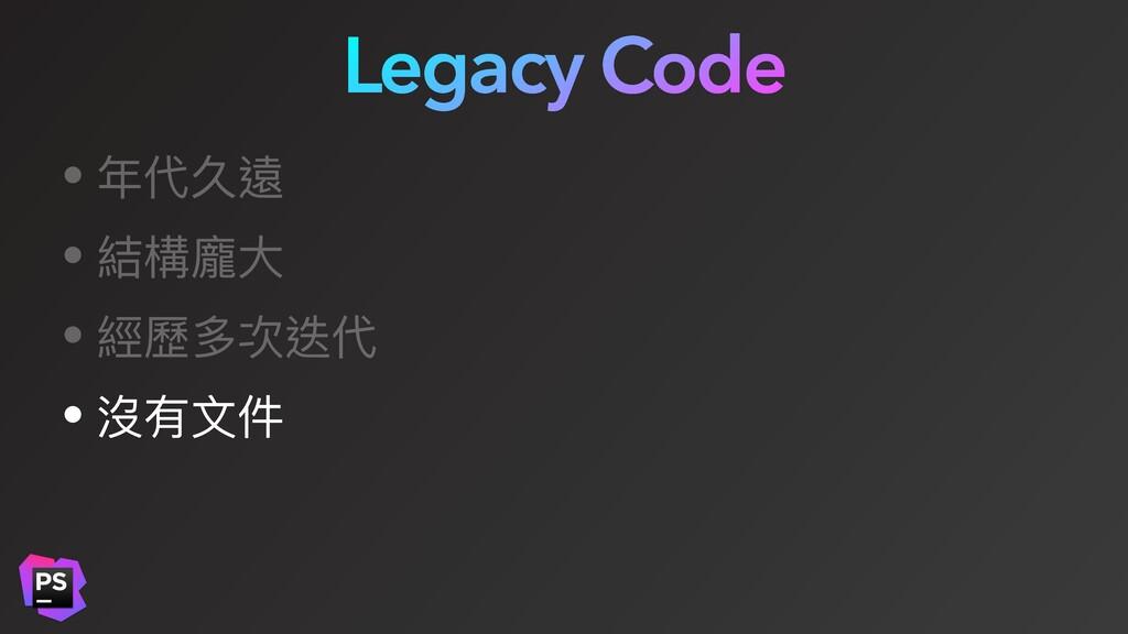 Legacy Code • 年代久遠 • 結構龐⼤ • 經歷多次迭代 • 沒有⽂件