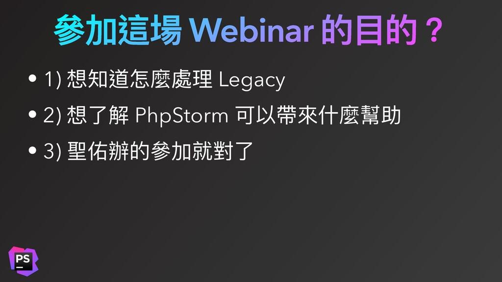 參加這場 Webinar 的⽬的? • 1) 想知道怎麼處理 Legacy • 2) 想了解 ...