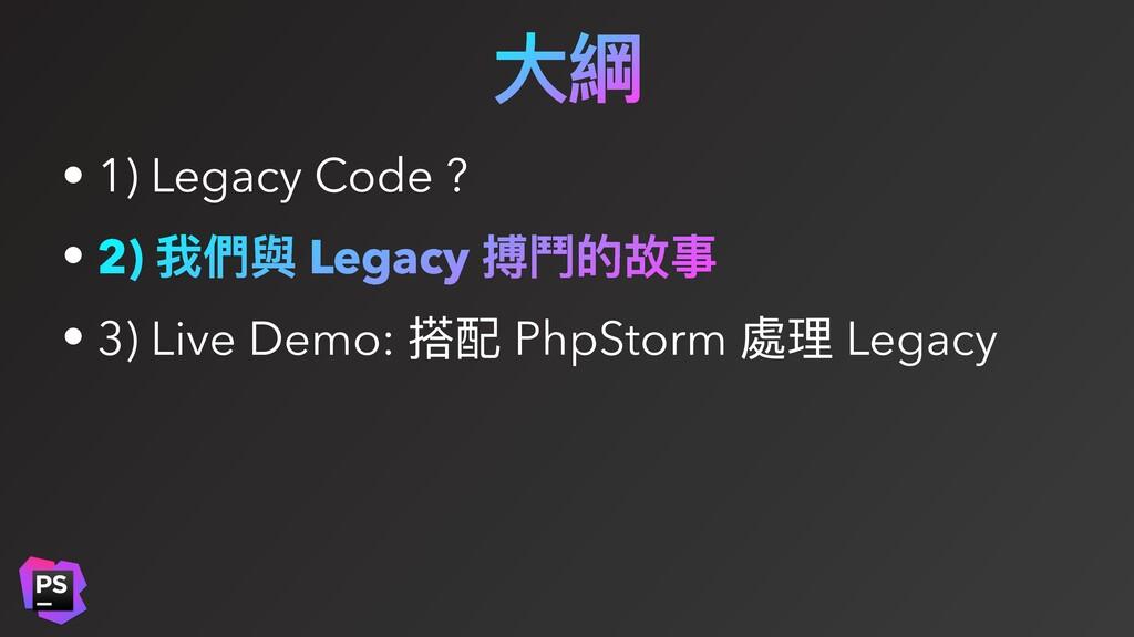 ⼤綱 • 1) Legacy Code ? • 2) 我們與 Legacy 搏⾾的故事 • 3...