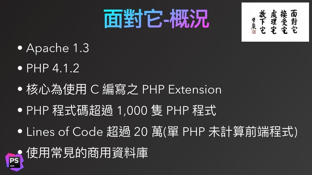 ⾯對它-概況 • Apache 1.3 • PHP 4.1.2 • 核⼼為使⽤ C 編寫之 P...