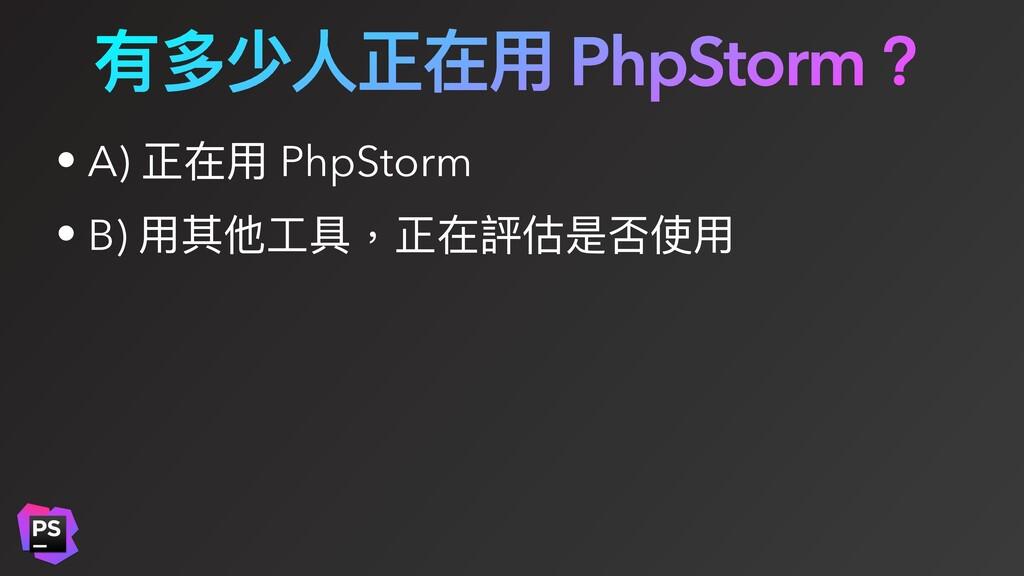 有多少⼈正在⽤ PhpStorm? • A) 正在⽤ PhpStorm • B) ⽤其他⼯具,...