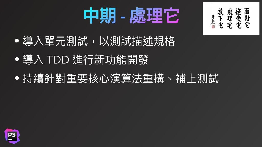 中期 - 處理它 • 導入單元測試,以測試描述規格 • 導入 TDD 進⾏新功能開發 • 持續...