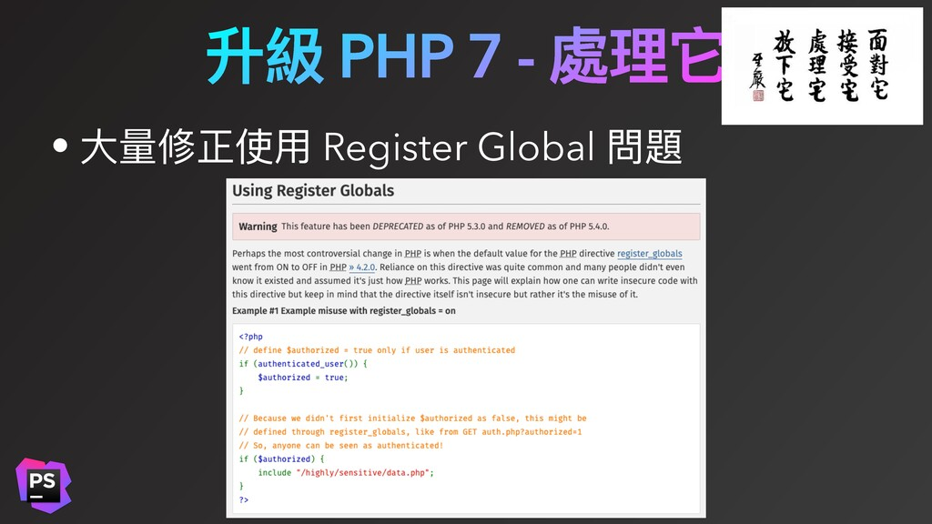 升級 PHP 7 - 處理它 • ⼤量修正使⽤ Register Global 問題