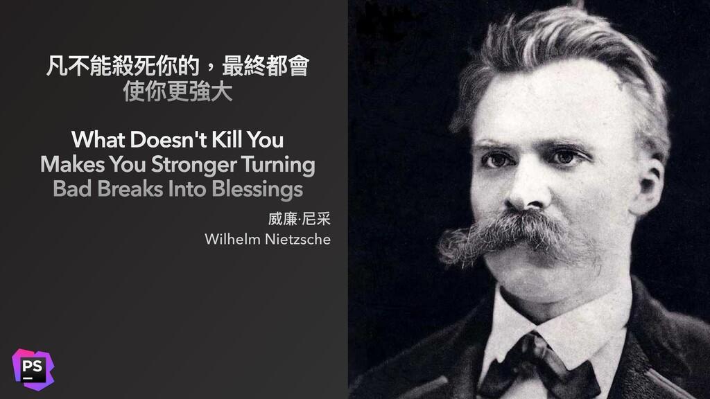 凡不能殺死你的,最終都會 使你更強⼤ What Doesn't Kill You Makes ...