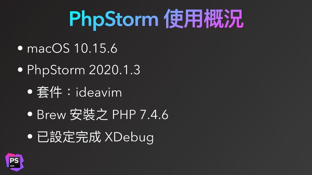 PhpStorm 使⽤概況 • macOS 10.15.6 • PhpStorm 2020.1...
