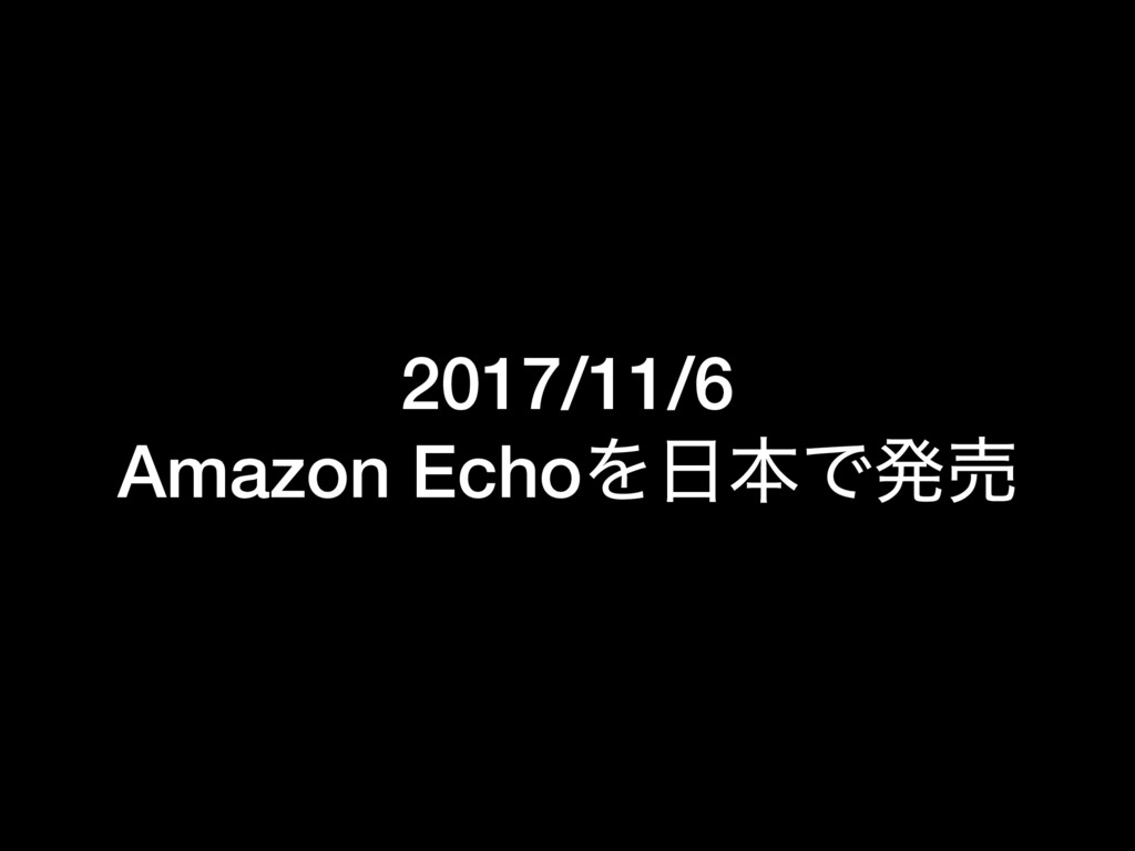 2017/11/6 Amazon EchoΛຊͰൃച