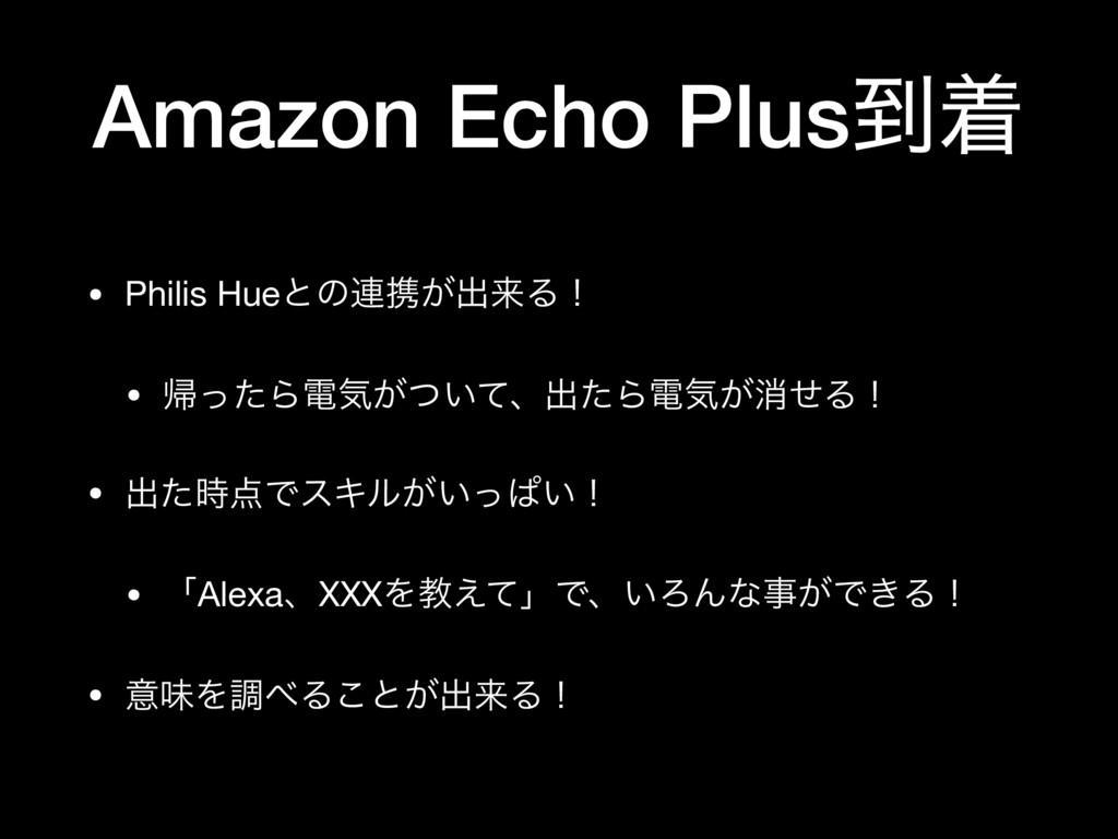 Amazon Echo Plus౸ண • Philis Hueͱͷ࿈ܞ͕ग़དྷΔʂ  • ؼͬͨ...