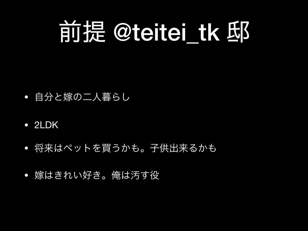 લఏ @teitei_tk ఛ • ࣗͱՇͷೋਓΒ͠  • 2LDK  • কདྷϖοτΛ...