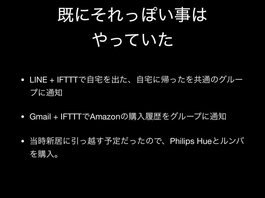 طʹͦΕͬΆ͍ ͍ͬͯͨ • LINE + IFTTTͰࣗΛग़ͨɺࣗʹؼͬͨΛڞ௨ͷ...