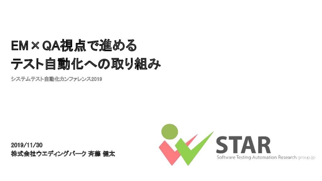 2019/11/30 株式会社ウエディングパーク 斉藤 健太  EM×QA視点で進める ...