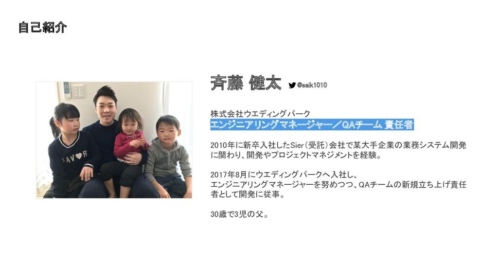 斉藤 健太    株式会社ウエディングパーク エンジニアリングマネージャー/QAチーム...