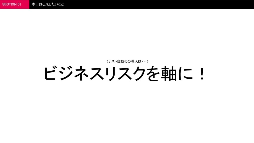 SECTION 01 本日お伝えしたいこと  (テスト自動化の導入は・・・)  ビジネス...