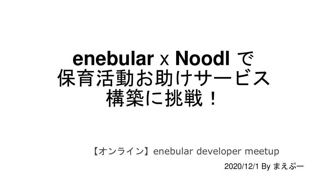 enebular x Noodl で 保育活動お助けサービス 構築に挑戦! 【オンライン】en...