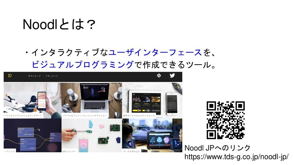Noodlとは? ・インタラクティブなユーザインターフェースを、 ビジュアルプログラミングで作...