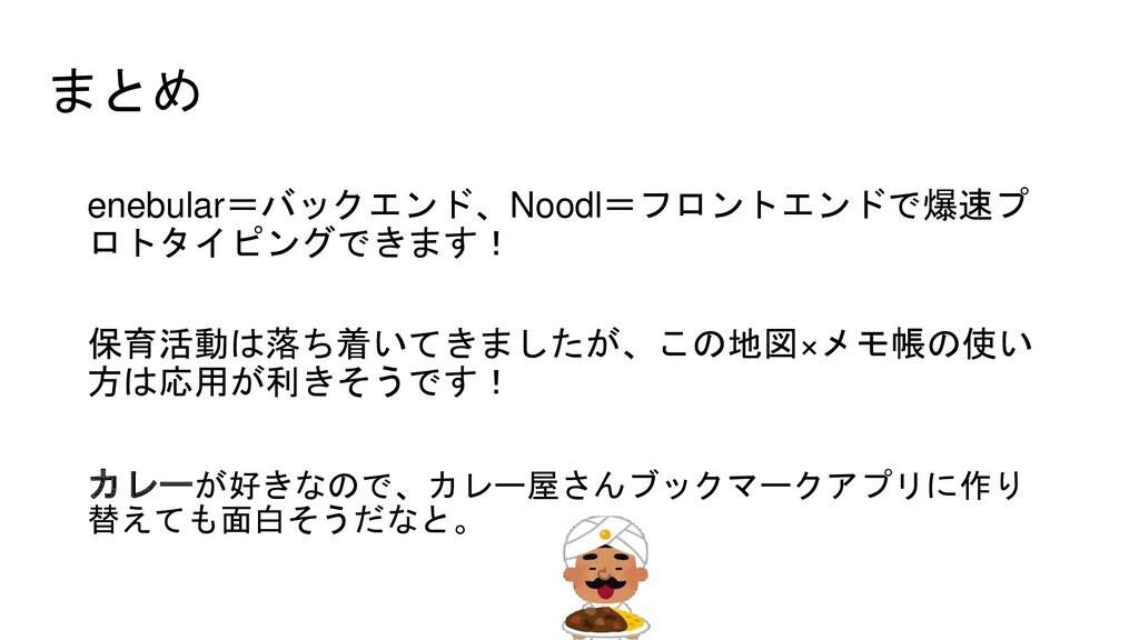 まとめ enebular=バックエンド、Noodl=フロントエンドで爆速プ ロトタイピングでき...